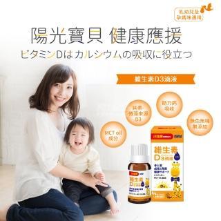 【小兒利撒爾】維生素D3滴液 15ml/瓶(專為兒童設計/增進鈣質吸收/維他命D3)好評推薦  小兒利撒爾