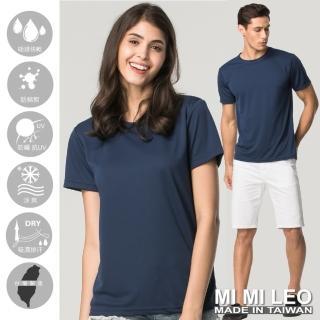 【MI MI LEO】台灣製速乾吸排機能T恤-深藍(SET 任選三件組)推薦折扣  MI MI LEO
