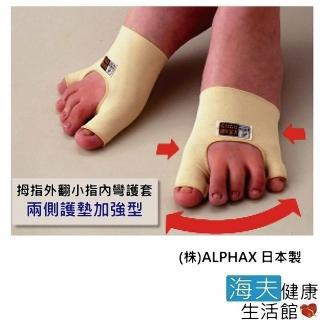 【海夫健康生活館】日華 腳護套 護襪 兩側加強護墊型 單隻入 拇指外翻/小指內彎/日本製  海夫健康生活館
