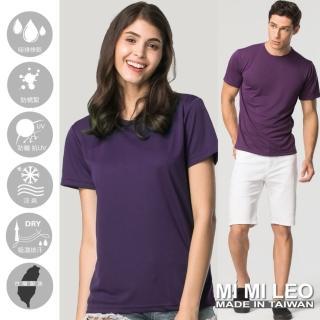 【MI MI LEO】台灣製速乾吸排機能T恤-深紫(SET 任選三件組)真心推薦  MI MI LEO