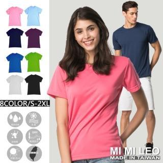 【MI MI LEO】台灣製吸排百搭素色T恤(SET 任選三件組)  MI MI LEO