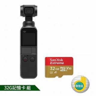【送32G卡】【DJI】Osmo Pocket(聯強國際貨)  DJI