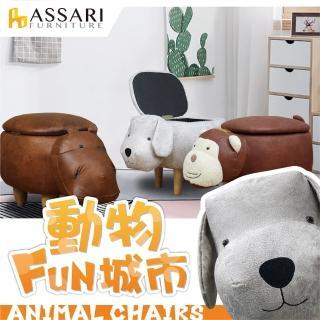 【ASSARI】可愛動物造型掀蓋收納椅凳(三款可選)好評推薦  ASSARI