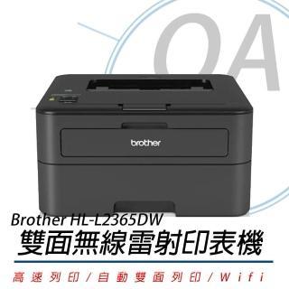 【Brother 兄弟牌】Brother HL-L2365DW A4高速雙面無線黑白雷射印表機(公司貨)  Brother 兄弟牌