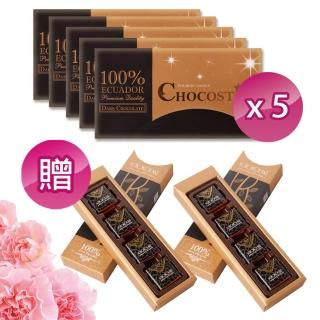 【巧克力雲莊】巧克之星100%五入組贈100%精選24薄片入禮盒x1(母親節首選贈禮-100%系列)  巧克力雲莊