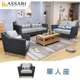 【ASSARI】蕾娜舒適靠背單人貓抓皮沙發(100cm)真心推薦  ASSARI