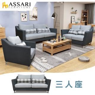 【ASSARI】蕾娜舒適靠背三人貓抓皮沙發(192cm)強力推薦  ASSARI