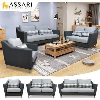 【ASSARI】蕾娜舒適靠背1+2+3人座貓抓皮沙發(沙發組)  ASSARI
