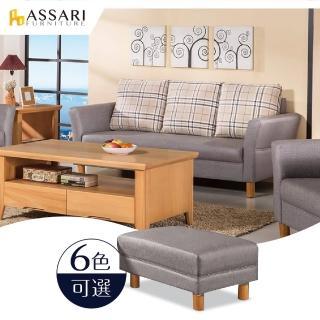 【ASSARI】米蘭典藏貓抓皮腳椅  ASSARI