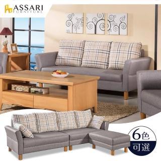 【ASSARI】米蘭典藏舒適靠背L型貓抓皮沙發(256cm)  ASSARI
