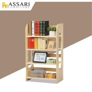 【ASSARI】田園松木四格開放書櫃(寬64x深32x高108cm)  ASSARI