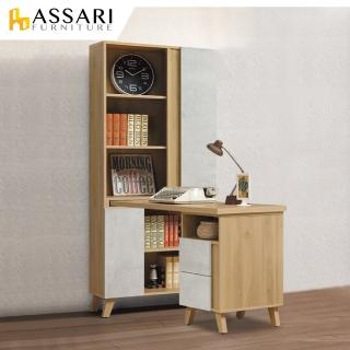 【ASSARI】喬伊2.7尺書櫃+側桌(寬80x深32x高181cm)  ASSARI