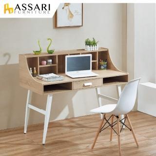 【ASSARI】凱絲多格書桌(寬120x深60x高101cm) 推薦  ASSARI