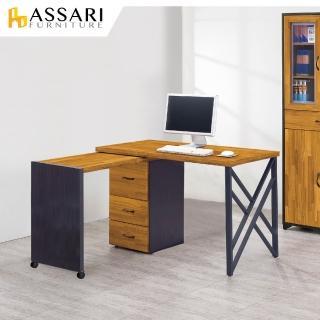 【ASSARI】海灣組合書桌(寬127x深60x高78cm)  ASSARI