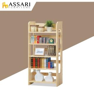 【ASSARI】田園松木五格開放書櫃(寬64x深32x高133cm)好評推薦  ASSARI