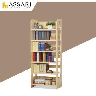 【ASSARI】田園松木六格開放書櫃(寬64x深32x高160cm)真心推薦  ASSARI