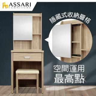 【ASSARI】華德2尺化妝桌椅組(寬60x深46x高162cm)真心推薦  ASSARI