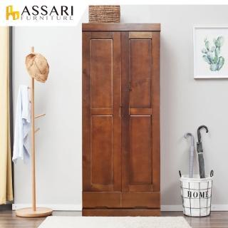 【ASSARI】凱恩2尺實木鞋櫃(寬59x39x180cm)好評推薦  ASSARI