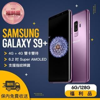 【SAMSUNG 三星】福利品 Galaxy S9+ G965F 八核心智慧型手機(6G/128G)