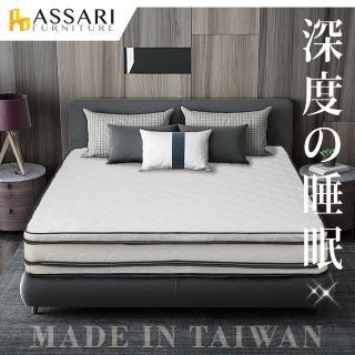 【ASSARI】五星飯店專用正硬式四線獨立筒床墊(單人3尺)  ASSARI