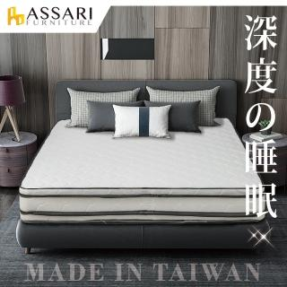 【ASSARI】五星飯店專用正硬式四線獨立筒床墊(雙大6尺)  ASSARI