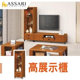 【ASSARI】歐恩高展示櫃(寬60x深38x高182cm)  ASSARI