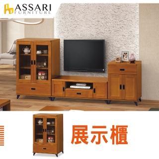 【ASSARI】歐恩展示櫃(寬80x深40x高122cm)好評推薦  ASSARI