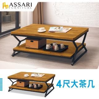 【ASSARI】亞希工業風4尺大茶几(寬120x深60x高49cm)  ASSARI