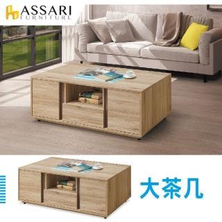 【ASSARI】莫蘭迪大茶几(寬121x深60x高47cm)  ASSARI