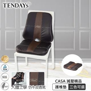 【TENDAYS】CASA立體辦公室護椎墊(辦公室適用 椅墊 坐墊)  TENDAYS