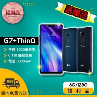 【LG 樂金】福利品 LG G7+ ThinQ 八核心智慧型手機(6G/128G  贈藍芽喇叭)
