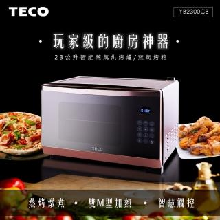 【TECO 東元】23公升智能蒸氣烘烤爐/蒸氣烤箱 YB2300CB  TECO 東元