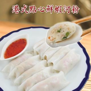 【老爸ㄟ廚房】港式飲茶必點 鮮甜蟹味河粉(500g/盒 共 6盒)  老爸ㄟ廚房