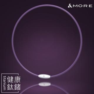 【&MORE 愛迪莫】健康鈦鍺項鍊-MegaPowerII-紫色(2019年升級版)好評推薦  &MORE 愛迪莫
