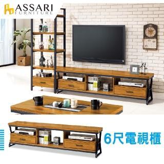 【ASSARI】派恩工業風6尺電視櫃(寬180x深39x高51cm)  ASSARI