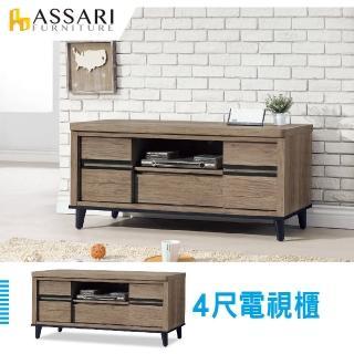 【ASSARI】百葉4尺電視櫃(寬121x深49x57cm)強力推薦  ASSARI