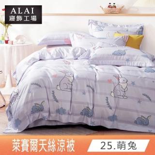 【ALAI寢飾工場】台灣製 3M吸濕排汗萊賽爾天絲涼被(多款任選 150×190cm±5%)  ALAI寢飾工場