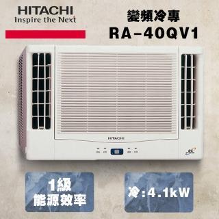 【HITACHI 日立】好禮六選一 4-6坪變頻單冷雙吹式窗型(RA40QV1/RA-40QV1)  HITACHI 日立