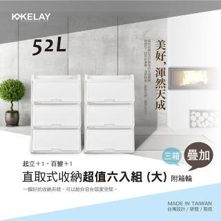 【KELAY】起立52L直取式收納箱六入套餐組(多色可選 附滾輪 台灣製)評價推薦  KELAY