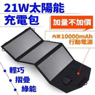 【Suniwin】戶外折疊攜帶方便21W太陽能充電包內置6000mah行動電源/太陽能行動電源(太陽能充電板/旅行/露營)  Suniwin