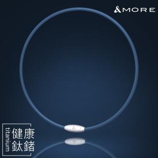 【&MORE 愛迪莫】健康鈦鍺項鍊-MegaPowerII-深藍(2019年升級版)  &MORE 愛迪莫