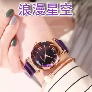 【17mall】浪漫星空石英磁吸手表(星空錶 磁吸錶 女士手錶 抖音爆款)  17mall