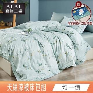 【ALAI寢飾工場】台灣製 3M吸濕排汗天絲涼被床包組(單人/雙人/加大)好評推薦  ALAI寢飾工場