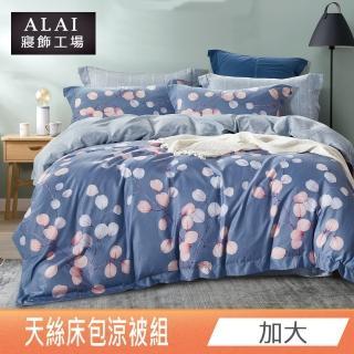 【ALAI寢飾工場】台灣製 3M吸濕排汗天絲加大床包涼被組(加大6×6.2尺)  ALAI寢飾工場
