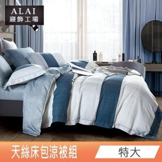 【ALAI寢飾工場】台灣製 3M吸濕排汗天絲特大床包涼被組(特大6×7尺)  ALAI寢飾工場