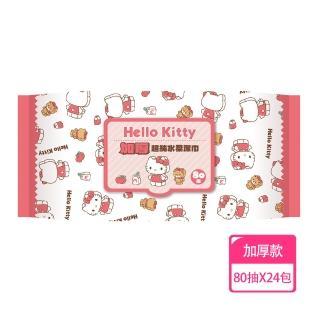 【SANRIO 三麗鷗】Hello Kitty 凱蒂貓加厚超純水有蓋柔濕巾/濕紙巾 80抽 X 24包 超溫和配方無添加劑(箱購)  SANRIO 三麗鷗