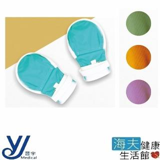 【晉宇 海夫】多色 透氣 護手套(JY-0028)  晉宇 海夫
