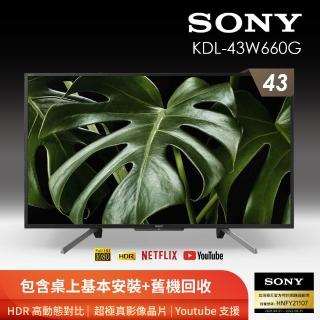 【SONY 索尼】★新機送好禮★43型FHD HDR連網智慧電視(KDL-43W660G)好評推薦  SONY 索尼