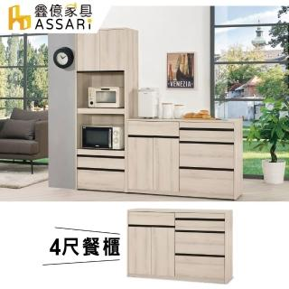 【ASSARI】塔利斯4尺餐櫃(寬117x深40x高82cm) 推薦  ASSARI
