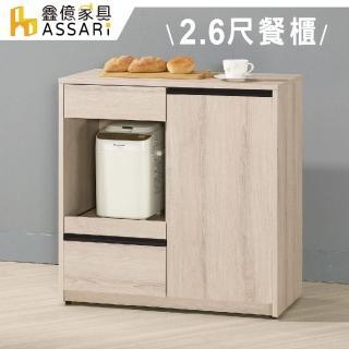 【ASSARI】塔利斯2.6尺餐櫃(寬79x深40x高82cm)評價推薦  ASSARI